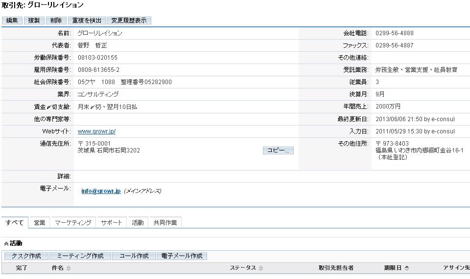 SugarCRM(オープンソース)を自社仕様にカスタマイズ