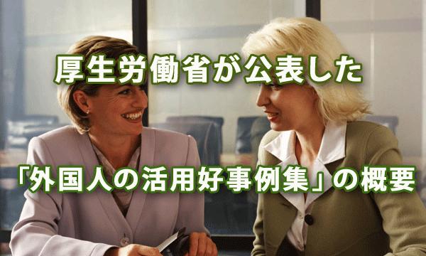 厚生労働省が公表した「外国人の活用好事例集」の概要