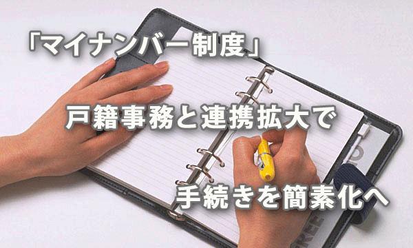 「マイナンバー制度」戸籍事務に拡大で手続きを簡素化へ