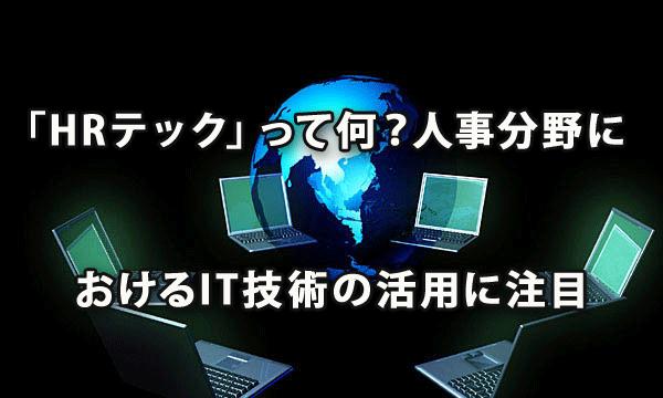 「HRテック」って何? ~人事分野におけるIT技術の活用に注目