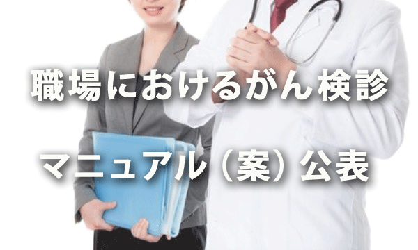 「職域におけるがん検診に関するマニュアル(案)」公表