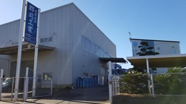 ISO9001の認証取得目前の茨城県神栖市(有)郡司工業さんの社屋