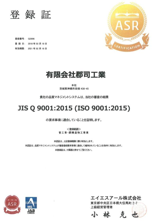 茨城県神栖市(有)郡司工業さんのISO9001の認証取得登録証