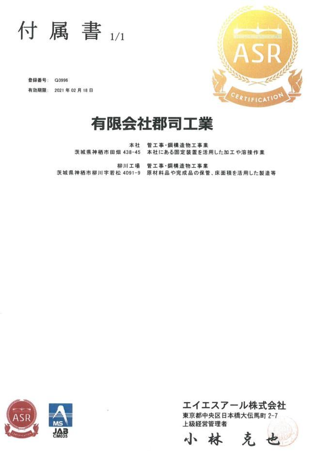 茨城県神栖市(有)郡司工業さんのISO9001の認証取得登録証附属書