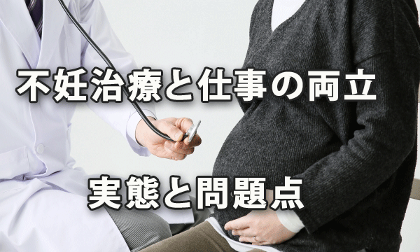 調査結果からみる不妊治療と仕事の両立の実態と問題点