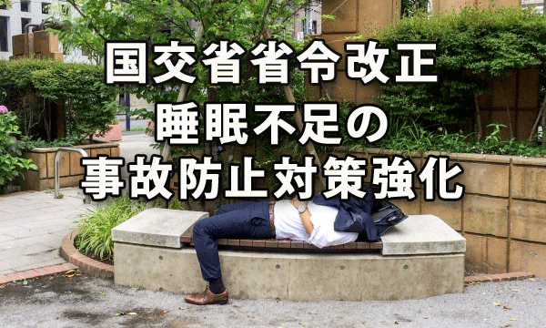 国交省が睡眠不足による事業者の事故防止対策強化へ
