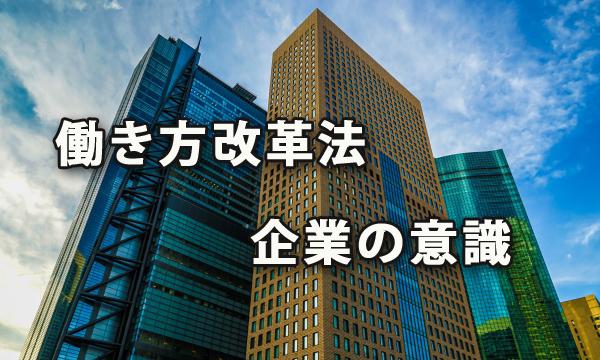 「働き方改革法」に対する企業の意識(エン・ジャパン調査