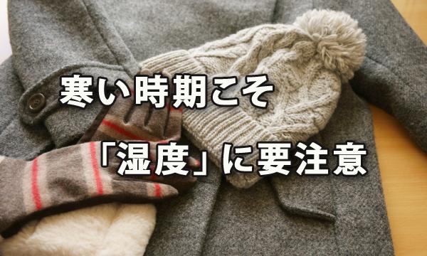 寒い時期こそ「湿度」に要注意