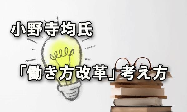 「働き方改革」についての小野寺均氏の考え方