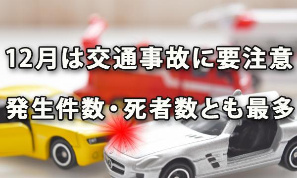 12月は交通事故に要注意~発生件数・死者数とも最多