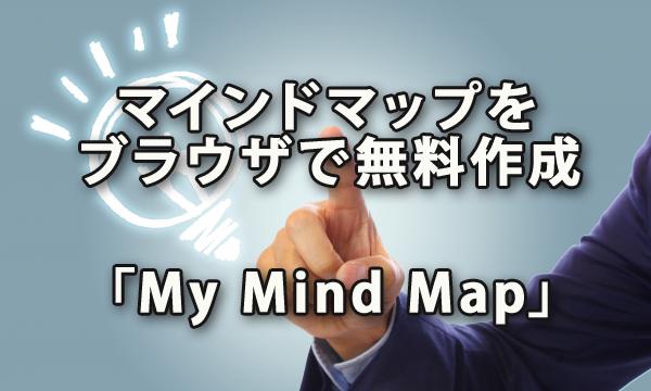 マインドマップをブラウザで無料作成できる「My Mind Map」