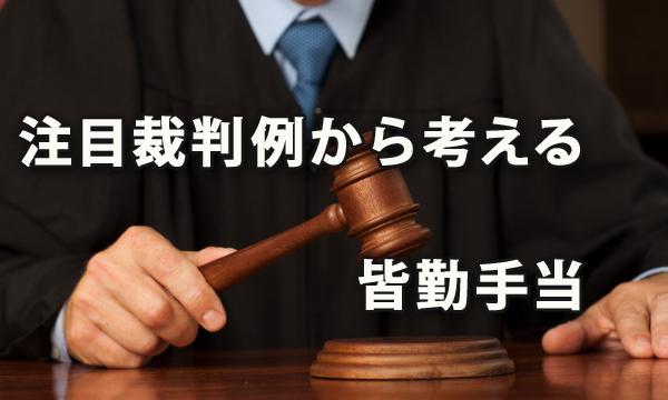 注目裁判例から考える皆勤手当