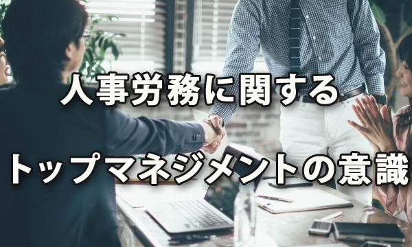 人事労務に関するトップ・マネジメントの意識~経団連調査