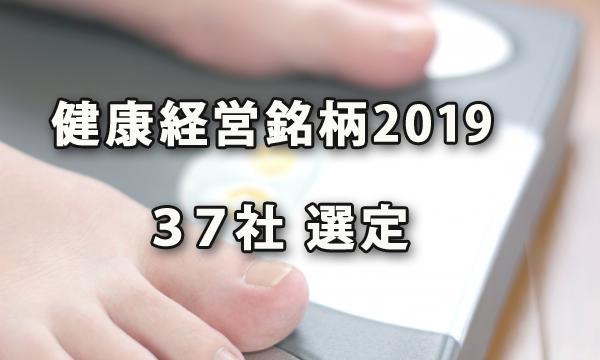 「健康経営銘柄2019」に37社を選定(経済産業省・東証