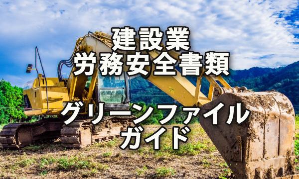 建設業の労務安全書類(グリーンファイル)ガイド