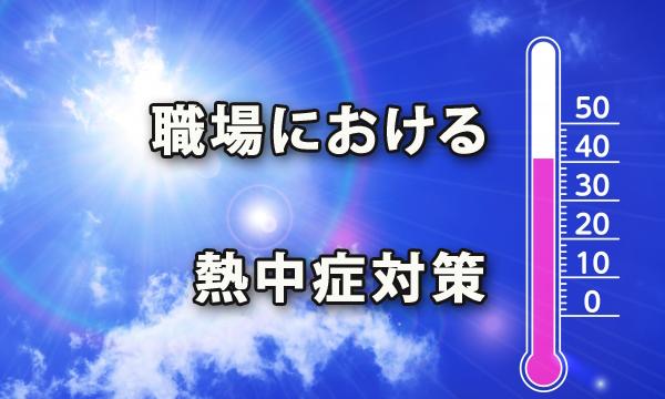 職場における熱中症対策(クールワーク・STOP!熱中症
