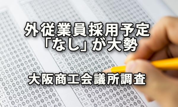外国人従業員採用予定「なし」が大勢~大阪商工会議所調査