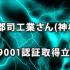 (有)郡司工業さん(神栖市)のISO9001認証取得に立会い