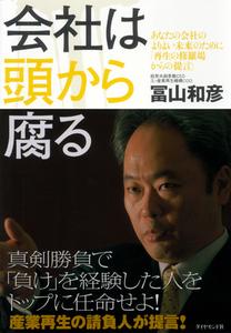 冨山和彦著述「会社は頭から腐る」