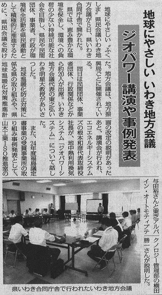 「地球にやさしいふくしま県民会議いわき地方会議」いわき民報記事