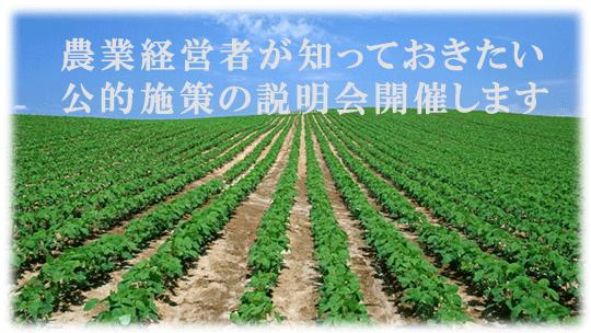 茨城県石岡市にある石岡中央青果主催『農業経営者のための補助金・補助事業説明会』