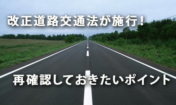 改正道路交通法が施行! 再確認しておきたいポイント
