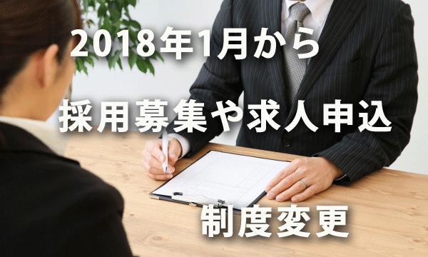 2018年1月から労働者の募集や求人申込みの制度変更
