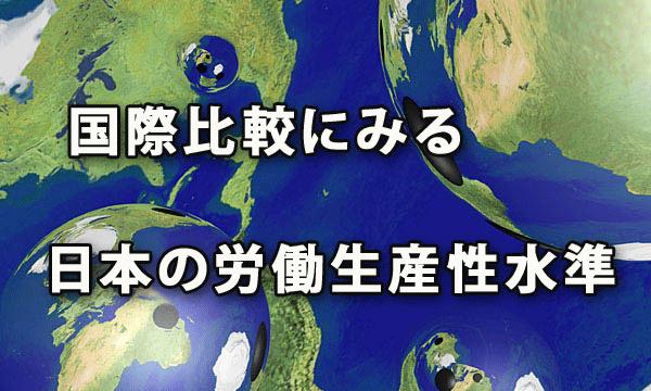 国際比較にみる 日本の労働生産性水準