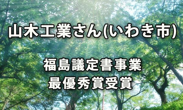 山木工業さんが福島議定書事業(事業所版)の運輸・設備業・その他部門最優秀賞