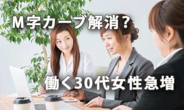 M字カーブ解消? 働く30歳代女性が増加中く