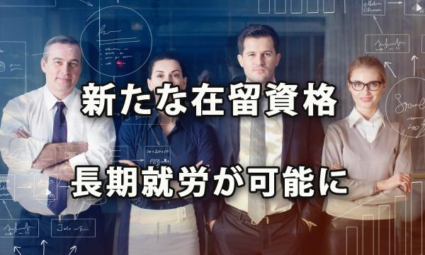 新たな在留資格で外国人の長期就労が可になる可能性が