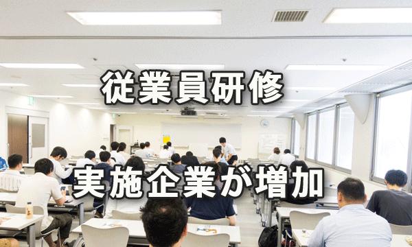 従業員研修を実施する企業が増加(東京商工会議所アンケート結果)