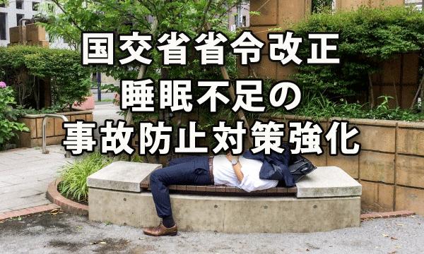 国交省が睡眠不足による事業者の事故防止対策強化へ省令改正
