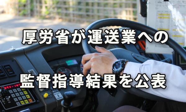 4,564事業所で法令違反~厚労省が運送業への監督指導結果を公表