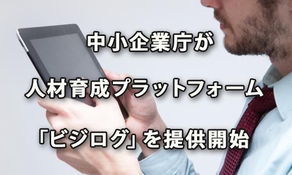 中小企業庁が人材育成プラットフォーム「ビジログ」を提供開始