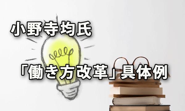 小野寺均氏の「働き方改革」に向けての具体例