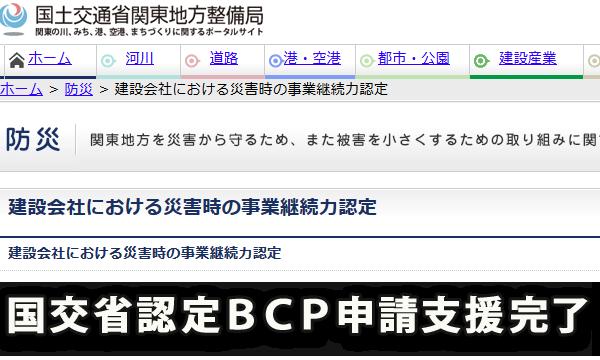 建設会社の国交省認定BCP(災害時の事業継続力認定)支援の完了 茨城県の(株)グローリレイション
