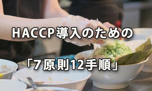 HACCP導入のための「7原則12手順」