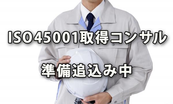 ISO45001(OHSMS)取得コンサルの準備追込み中です