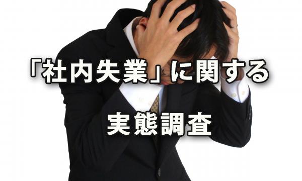 社内失業者の実態~エン・ジャパンの調査から