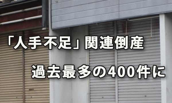 2018年度「人手不足」関連倒産が過去最多に~東京商工リサーチ調査