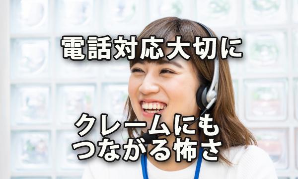 電話対応を軽んじるなかれ~クレームにもつながる怖さ~エン・ジャパン調査