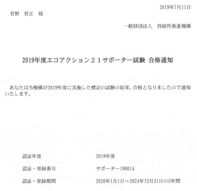 「エコアクション21・サポーター試験」第一期生に菅野哲正の合格通知