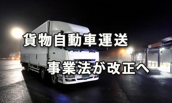 改正貨物自動車運送事業法で荷主に求められることとは?