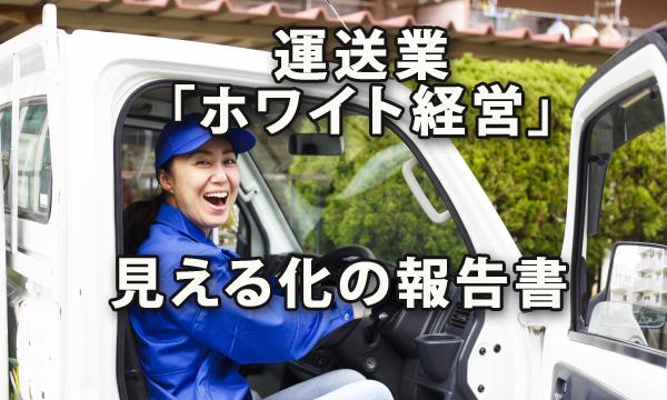 度 職場 制度 者 運転 環境 良好 認証