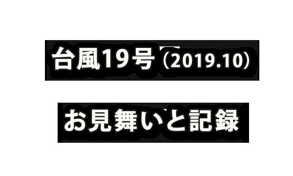 2019年10月 台風19号被災に際しましてのお悔やみとお見舞いを衷心より申し上げます