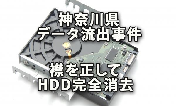 神奈川県のデータ流出事件から襟を正すHDDデータの完全消去