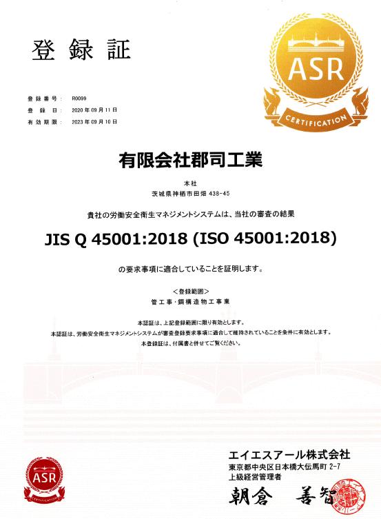 (有)郡司工業さん(神栖市)ISO45001認証書