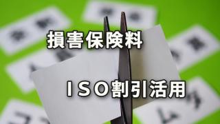 コストダウンのために損害保険料のISO割引活用