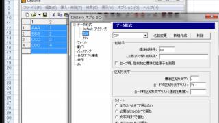 """ExcelのCSV形式にダブルクォーテーション「""""」を付けるCassava Editor"""